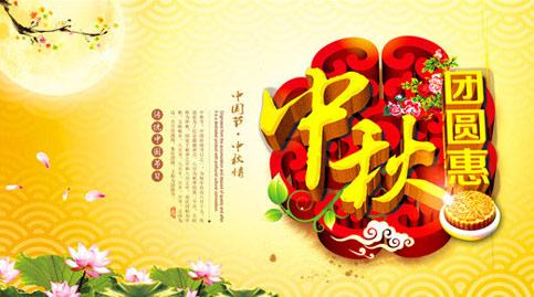 吉林省聚光新能源有限公司祝全国人民中秋节快乐!