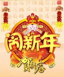 祝新老顾客新春快乐!